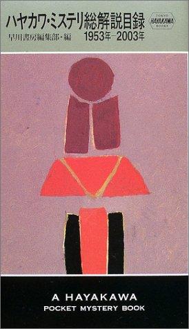 ハヤカワ・ミステリ総解説目録―1953年‐2003年 (ハヤカワ・ポケット・ミステリ)
