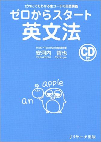 英文法のおすすめ参考書・問題集『ゼロからスタート英文法』
