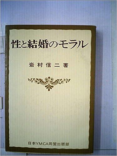 性と結婚のモラル (1970年) | 岩...