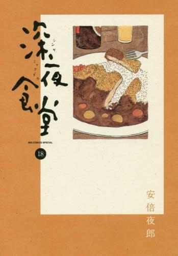 深夜食堂 18 (ビッグコミックススペシャル)