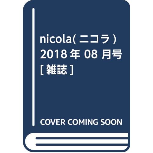 nicola 2018年8月号 画像 A
