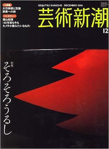 芸術新潮 2006年 12月号 [雑誌] ...