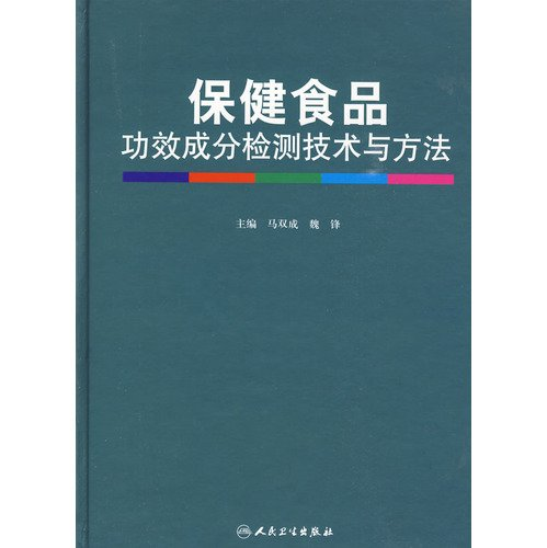 Download health food ingredient testing the effectiveness of techniques and methods(Chinese Edition) ebook