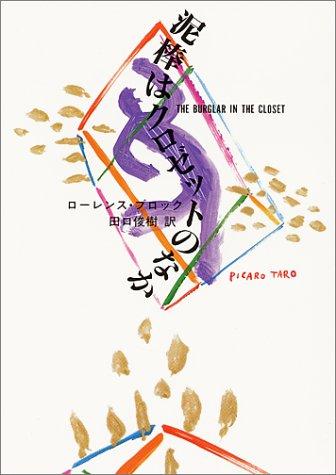 泥棒はクロゼットのなか (ハヤカワ・ミステリ文庫 (HM 146-5))