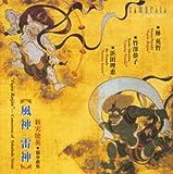 FUJIN-RAIJIN: CONCERTOS BY TOKUHIDE NIIMI