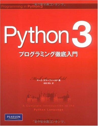 Python 3 プログラミング徹底入門