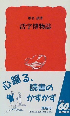 活字博物誌 (岩波新書 新赤版 (586))