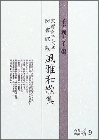 京都女子大学図書館蔵 風雅和歌...