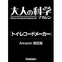 【Amazon.co.jp 限定】大人の科学マガジン トイ・レコードメーカー(レコード10枚・針2本増量) (大人の科学マガジンシリーズ)