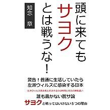 atamanikitemo sayokutoha tatakauna: Five reasons why you should not fight left wing (Japanese Edition)