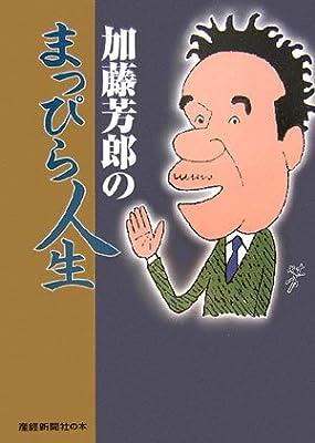 加藤芳郎のまっぴら人生 愛蔵版 (産経新聞社の本) | 山本 泰夫 |本 ...