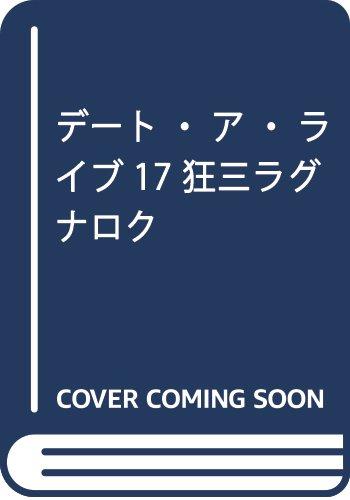 デート・ア・ライブ17 狂三ラグナロク (ファンタジア文庫)