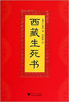 The Tibetan Book of Living and Dying (Chinese Edition): Sogyal ...
