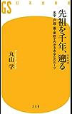 先祖を千年、遡る 名字・戸籍・墓・家紋でわかるあなたのルーツ (幻冬舎新書)