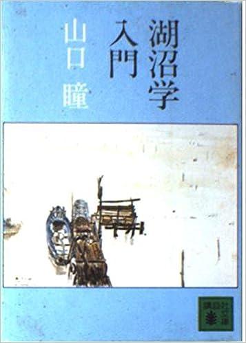 湖沼学入門 (講談社文庫) | 山口...
