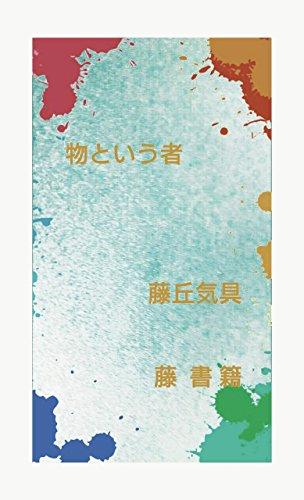 monotoiumono (Japanese Edition) 4149rERYaQL