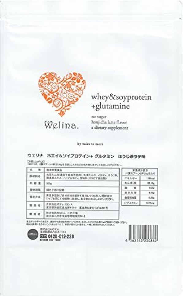 リンス南アメリカ自分ウェリナ ホエイ&ソイプロテイン+グルタミン ほうじ茶ラテ味 500g