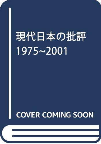 現代日本の批評 1975~2001