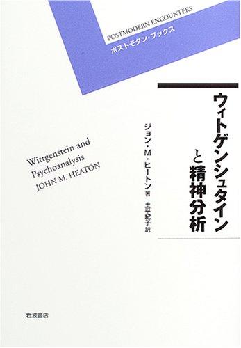 ウィトゲンシュタインと精神分析 (ポストモダン・ブックス)