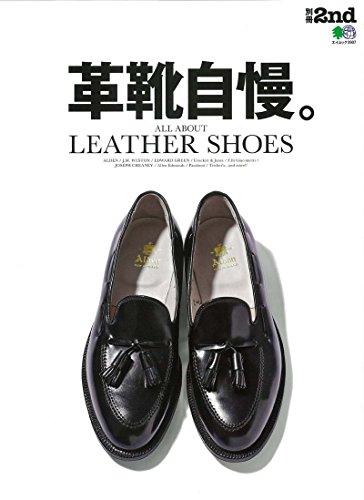 別冊 2nd 革靴自慢。 大きい表紙画像