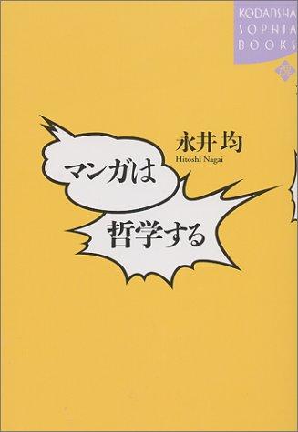 マンガは哲学する (講談社SOPHIA BOOKS)