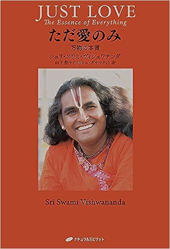 日本語書籍「ただ愛のみ」発売中