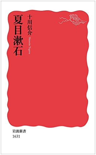 夏目漱石 (岩波新書)