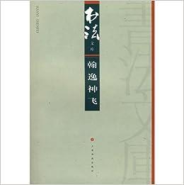 Book Calligraphy Library: John Yi Fei God (Paperback)