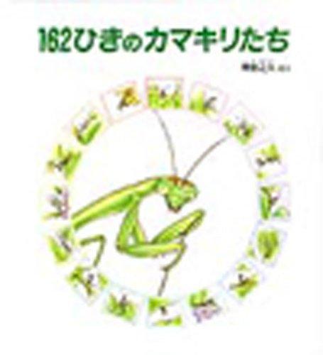 162ひきのカマキリたち (かがくのとも特製版)