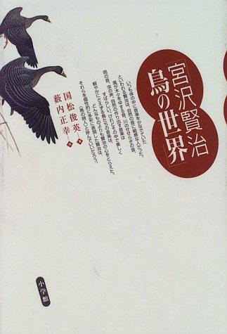 宮沢賢治 鳥の世界