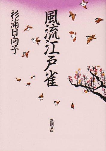 風流江戸雀 (新潮文庫)