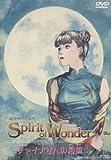 チャイナさんの憂鬱 The Spirit of Wonder [DVD]