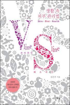 Price comparison product image V-line S-line (Korean Edition)