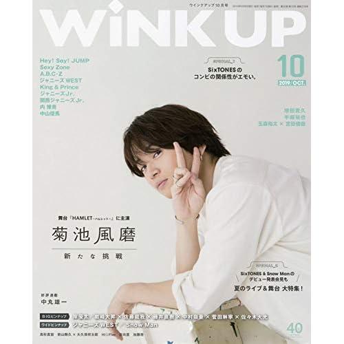 Wink Up 2019年10月号 表紙画像