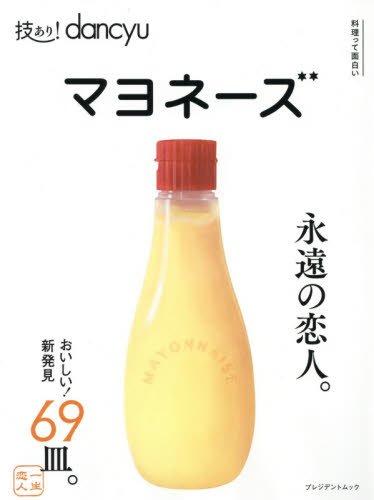 技あり! dancyuマヨネーズ (dancyu特別編集 プレジデントムック)