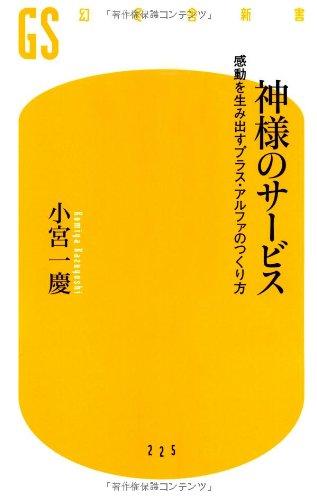 神様のサービス 感動を生み出すプラス・アルファの作り方 (幻冬舎新書)