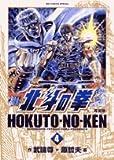 北斗の拳 完全版 (4) (BIG COMICS SPECIAL)