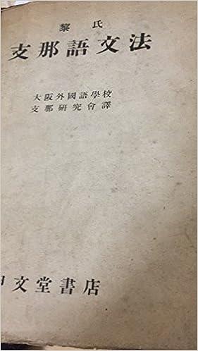 黎氏支那語文法 (1943年) | 黎 ...