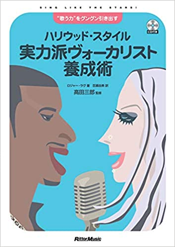 """Book's Cover of """"歌う力"""