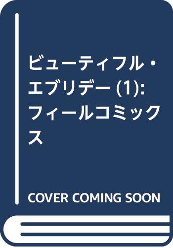 ビューティフル・エブリデー(1): フィールコミックス