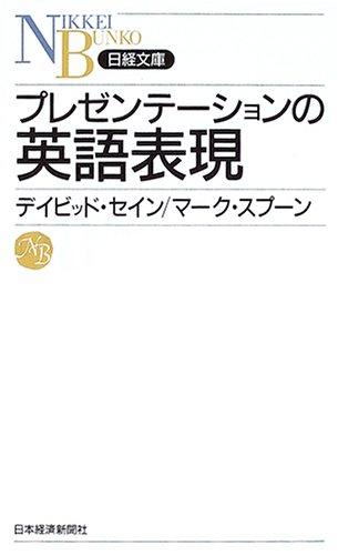 プレゼンテーションの英語表現 (日経文庫)