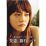 桐谷美玲 失恋、旅行、パリ。