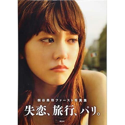 桐谷美玲 失恋、旅行、パリ。 表紙画像