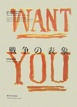 Japanese Propaganda Posters - 4
