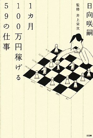 Ikkagetsu hyakuman'en kasegeru gojūku no shigoto. pdf