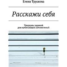 Расскажисебя: Тридцать заданий для начинающих сочинителей (Russian Edition)