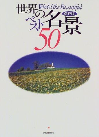世界の名景ベスト50