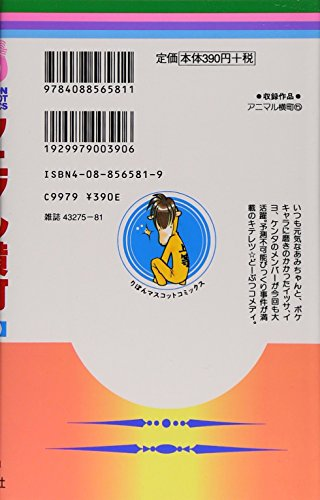 Animal Yokocho 5 (Ribbon Mascot Comics (1581)) (2005) ISBN: 4088565819 [Japanese Import]