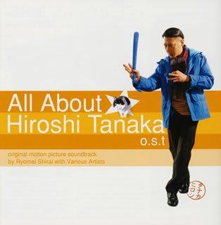 TANAKA HIROSHI NO SUBETE