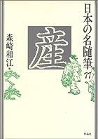 日本の名随筆 (77) 産